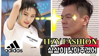 (ENG) 있지 ITZY 예능출연? 😳 집사부일체 박진영 JYP편 안무 의상 분석해봄!
