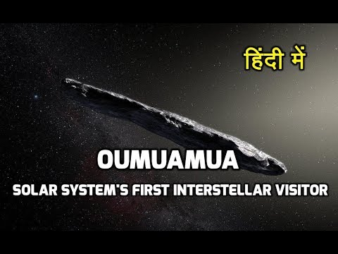 Complete Information about Oumuamua in Hindi - Solar System's First Interstellar Visitor
