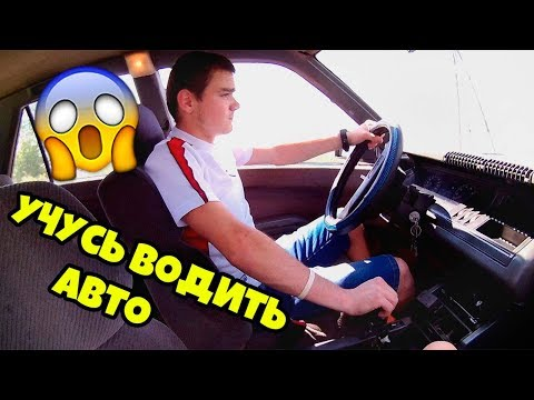 УЧУСЬ ВОДИТЬ МАШИНУ Renault 25 !