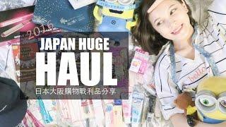 超豐富!日本大阪購物戰利品分享 2016 Japan Huge Haul 黃小米Mii