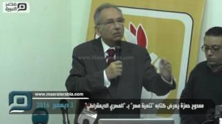 مصر العربية | ممدوح حمزة يعرض كتابه