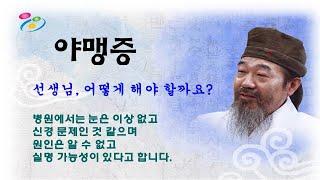 야맹증 - 심천사혈요법 창시자 박남희선생님의 라이브특강