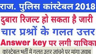 Rajasthan Police Result 2018 | Rajasthan Police Constable Answer Key | Rajasthan Police Merit List