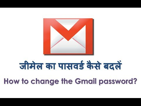 How to change the Gmail Password? Gmail password kaise badle? Hindi video by Kya Kaise