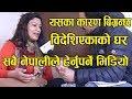 विदेशमा हुनुहुन्छ ? घरकी श्रीमतीको सुरक्षा कसरी गर्ने ? Interview With Bijaya Bijukchhe