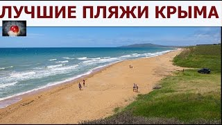 видео Песчаные пляжи Крыма: ТОП-10 лучших пляжей Крыма