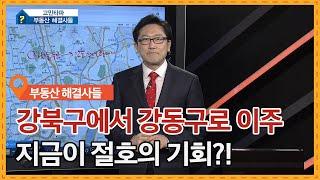 서울 강동구 부동산 투자할 생각 있으신 분들은 꼭 보세…
