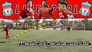 تحدي تقليد أجمل أهداف نادي ليفربول عبر التاريخ !! ( قلدنا أصعب هدف لا يفوتكم !! )