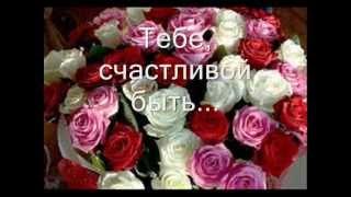 С ДНЕМ РОЖДЕНИЯ, ДОЧКА !!!.wmv
