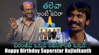 Birthday Special : Super Star Rajinikanth About Tollywood Heros | Kaala | Dhanush | Daily Culture