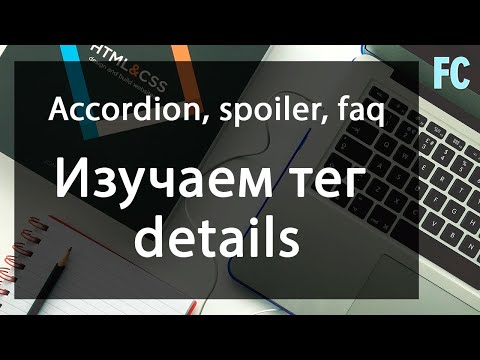 Accordion, Spoiler, Faq. Изучаем тег Details.