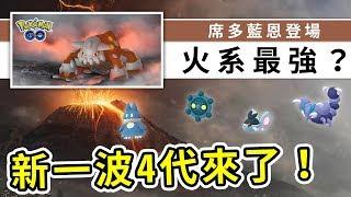 席多藍恩是火系最高攻?投球技巧、最佳隊伍、100IV數值!新增超多新精靈!| Pokemon GO | 精靈寶可夢 | rios arc 弧圓亂語