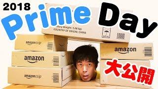 AmazonPrimeDay2018で買ったもの大公開!