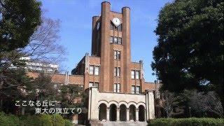 東京大学応援歌「ただ一つ」(東大コールアカデミー)