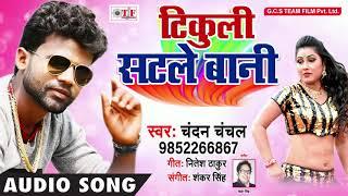 Chandan Chanchal Tikuli Satale Bani - Bhojpuri Song 2018.mp3