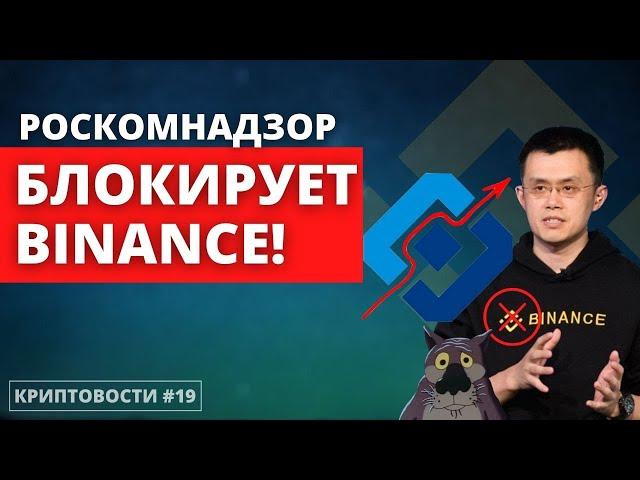 Роскомнадзор блокирует Binance | $600'000 за MEME | NFT Мания