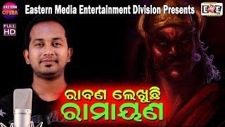 ରାବଣ ଲେଖୁଛି ରାମାୟଣ || Rabana Lekhuchi Ramayana || Eastern Media Entertainment Thumb