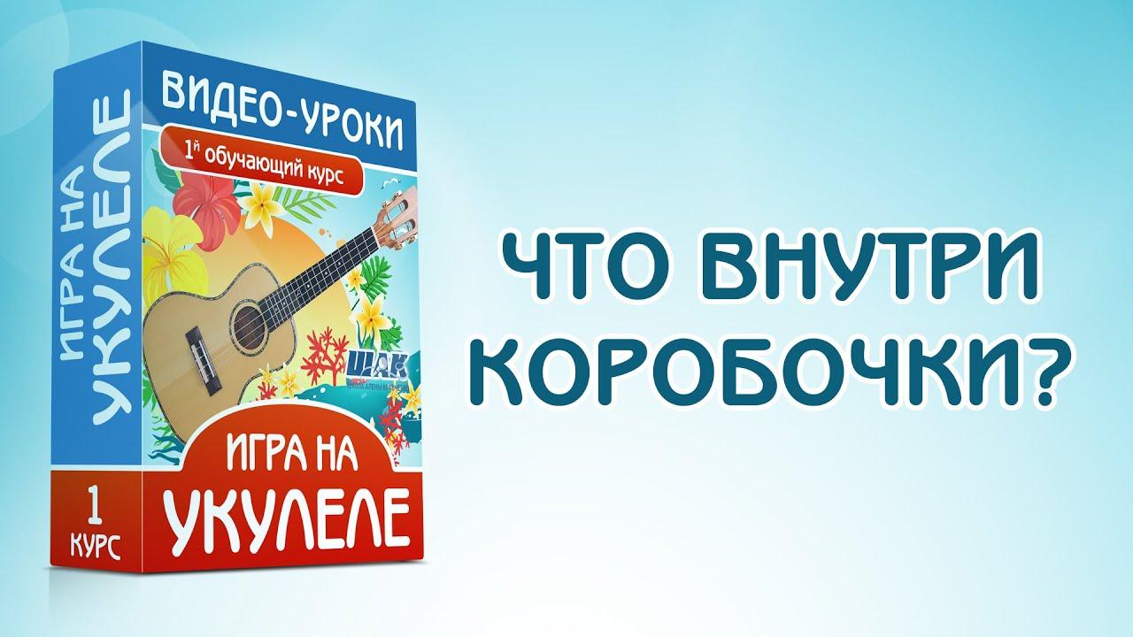 Школа игры на УКУЛЕЛЕ. Презентация первого обучающего курса для начинающих ШАК
