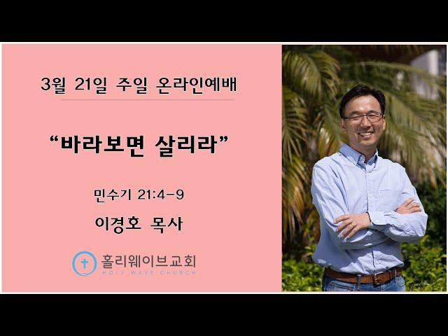 [샌디에고 홀리웨이브교회] 주일 온라인예배 | 바라보면 살리라 | 2021년 3월 21일 | 이경호 목사