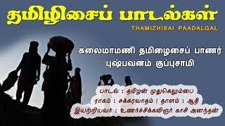 தமிழன் முதுகெலும்பை | Thamizhan Mudhukezhumbai | தமிழிசைப் பாடல்கள் | Vijay Musicals
