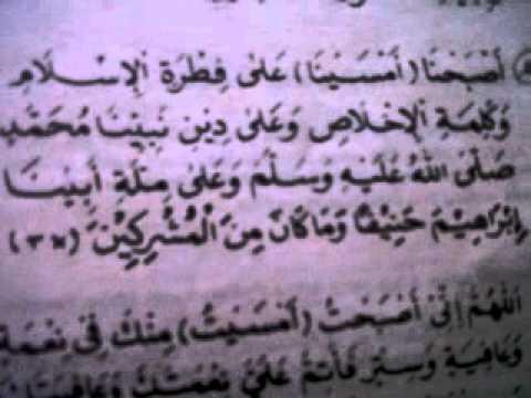 ma'thurat part 2