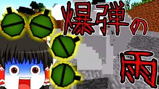 【マインクラフト】ちりが積もるよマインクラフト ぐにすけ視点part2[ゆっくり実況] thumbnail