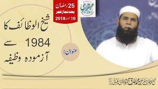 25th Ramadan 2018, After Fajar || Sheik ul Wazaif ka 1984 sy Azmoda Wazifa  || 10 June 2018