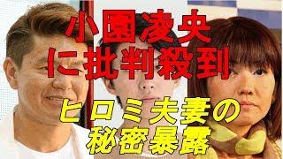 【ヒロミ松本伊代の秘密暴露】2世タレント・息子の小園凌央に批判殺到 小園凌央 検索動画 10