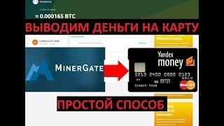 MinerGate как вывести деньги на карту? майнинг на карту.