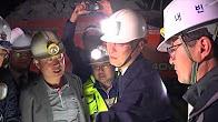 [현장소식] 백운규 산업부 장관, 정선 철광석 광산 사고 현장 긴급 방문