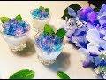紫陽花ゼリー!パンナコッタの作り方(音フェチ) の動画、YouTube動画。