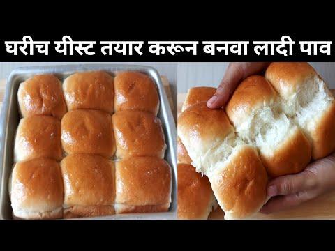 Download घरीच यीस्ट तयार करून बनवा मऊ मऊ लादी पाव | Ladi Pav | Homemade Yeast & Ladi pav | लदी पाव