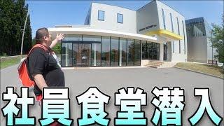 【超豪華】 巨大工場の社員食堂にちゃっかり潜入してみたった! in山形 thumbnail