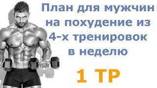 постер к видео План для мужчин на похудение из 4-х тренировок в неделю (1 тр)