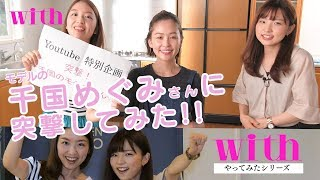 "with編集部員による、""やってみた!""動画の番外編。 お料理上手なwithモ..."