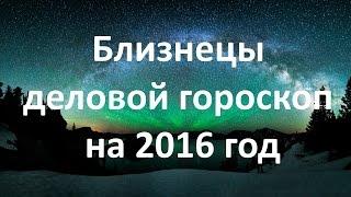 Близнецы деловой гороскоп на 2016 год(Близнецы деловой гороскоп на 2016 год В начале года сосредоточьтесь на завершении существующих проектов..., 2016-01-12T18:38:15.000Z)