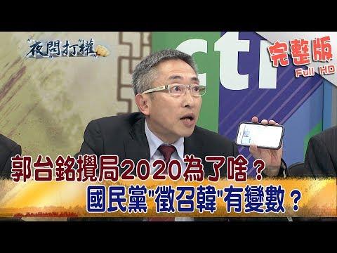 2019.04.17夜問打權完整版(下) 郭台銘攪局2020為了啥?國民黨'徵召韓'有變數?