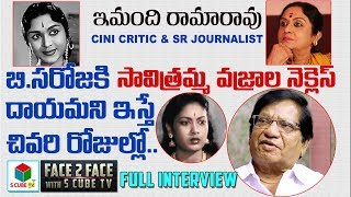 Imandhi RamaRao Full Interview About B.Saroja Devi Life Story …