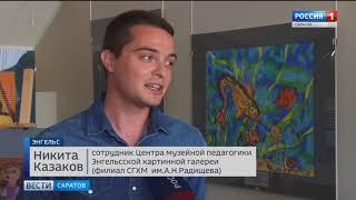 Энгельсская картинная галерея представила детскую выставку
