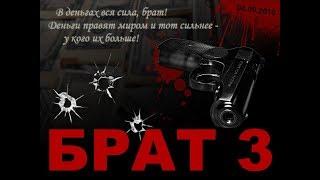 Трейлет к фильму  БРАТ 3