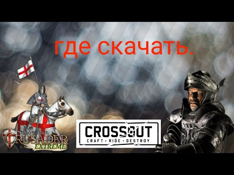 где скачать Stronghold Hd и Stronghold Crusader Hd +bonus Crossout.
