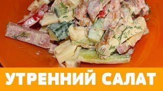 УТРЕННИЙ САЛАТ #утро #рецепты #кулинария #салат #еда