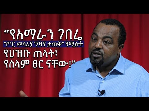 Interview With Seyum Teshome,