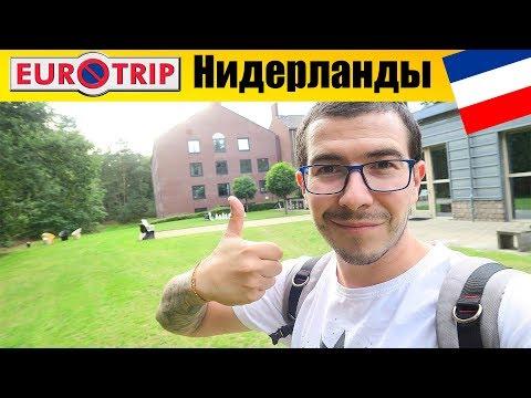 Евротрип - Сколько стоит доехать на своем авто Москва - Нидерланды (влюбились в страну) #7