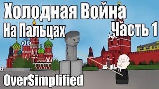 ХОЛОДНАЯ ВОЙНА НА ПАЛЬЦАХ (Часть1) - OverSimplified