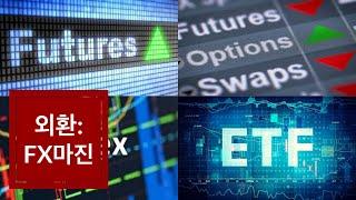 한국에서 통화에 투자하는 방법, FX 마진 거래란?