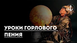 Уроки горлового пения  Шаманский круг  Крым 2016