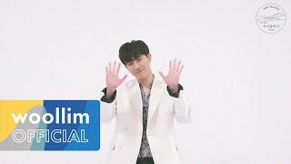 인피니트(INFINITE)ㅣWith Woollim '이어달리기' 발매 인사말