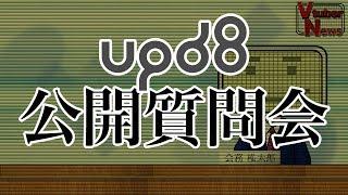 upd8公開質問会・回答編