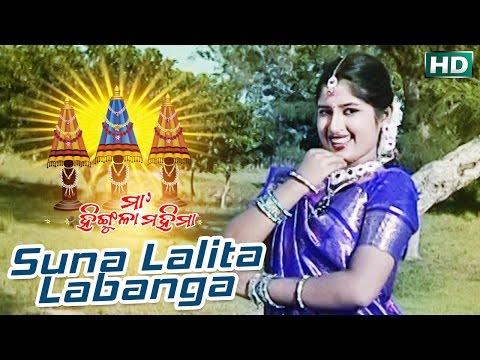 SUNA LALITA ଶୁଣ ଲଲିତା || Album- Ma Hingula Mahima || Manasi || Sarthak Music